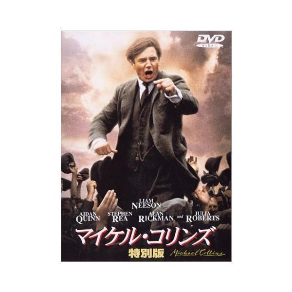 マイケル・コリンズ 特別版 [DVD] 中古 良品 yu-yu-stoa