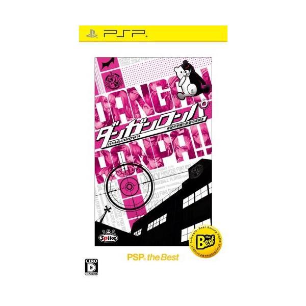 ダンガンロンパ 希望の学園と絶望の高校生 PSP the Best|yu-yu-stoa