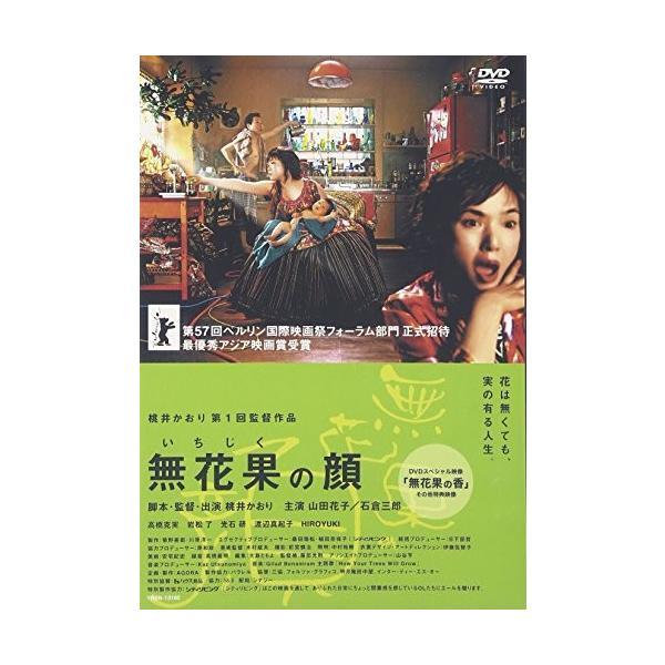 無花果の顔 [DVD] 中古 良品|yu-yu-stoa