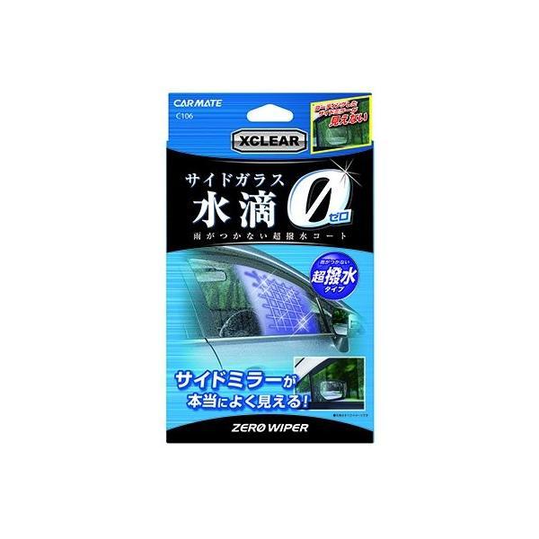 カーメイト 洗車用品 ガラスコーティング ゼロワイパー エクスクリア サイドガラス用 18ml C106|yu-yu-stoa