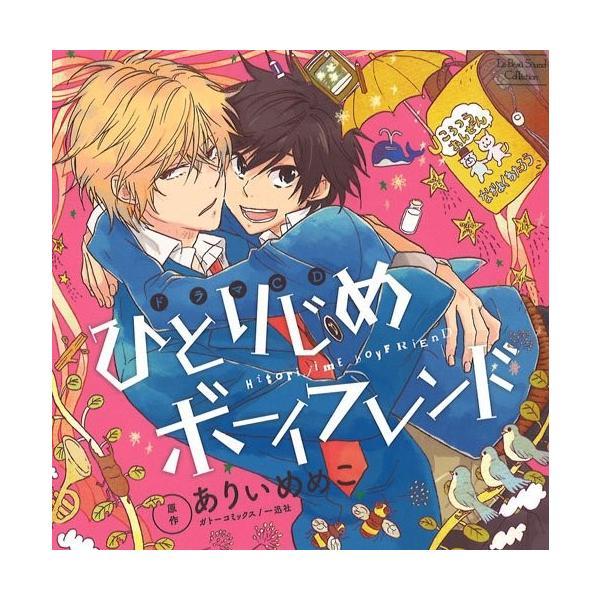 ルボー・サウンドコレクション ドラマCD ひとりじめボーイフレンド 中古 良品 CD yu-yu-stoa