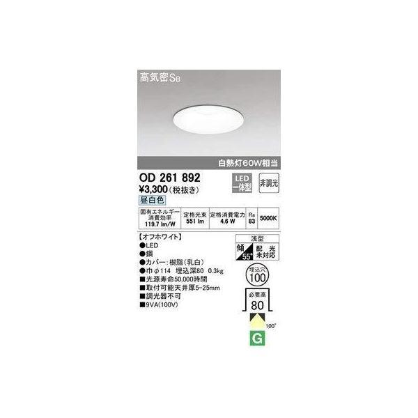ODELIC(オーデリック) 【工事必要】 LEDダウンライト 【白熱灯60W相当】埋込穴φ100 昼白色:OD261892