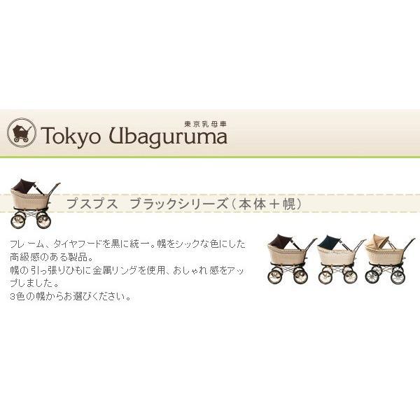 ベビーカー 2人用 東京乳母車 プスプス ブラックシリーズ メーカー直送 A型B型兼用ベビーカー AB型兼用 両対面 ロングユース 2人乗り|yua-shop|02