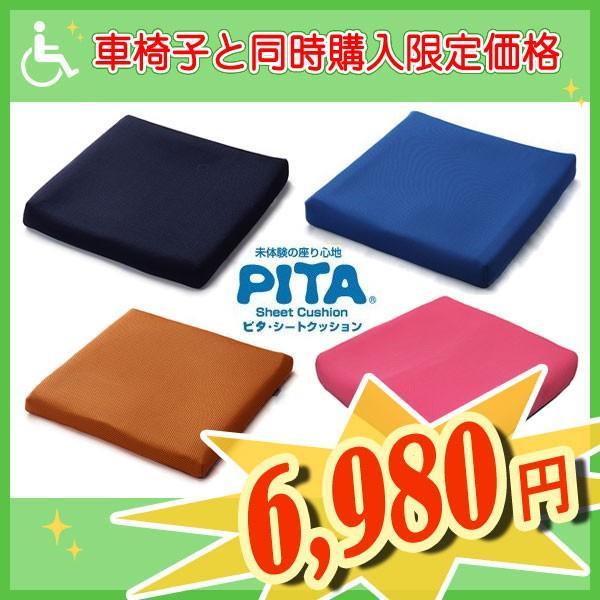 車椅子クッション 日本ジェル ピタ・シートクッション35 PT001 厚み3.5cm【車椅子と同時購入専用ページ】|yua-shop