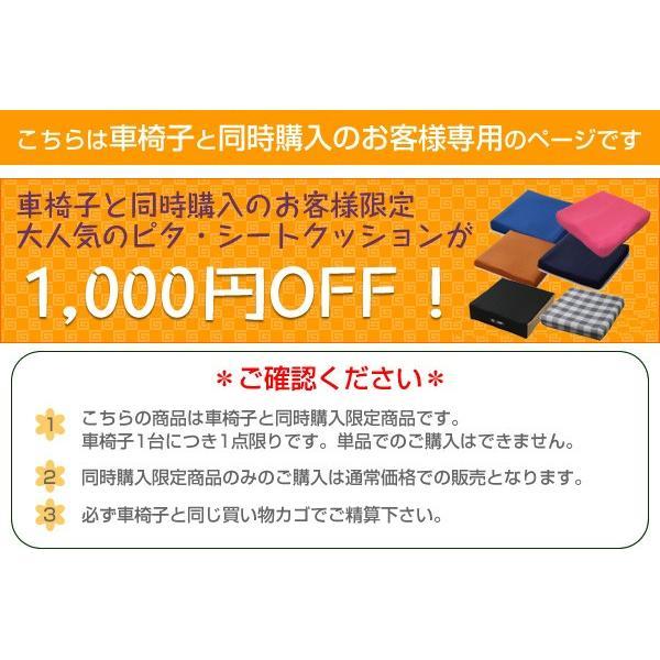 車椅子クッション 日本ジェル ピタ・シートクッション35 PT001 厚み3.5cm【車椅子と同時購入専用ページ】|yua-shop|02