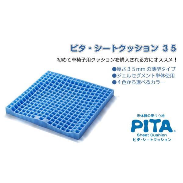 車椅子クッション 日本ジェル ピタ・シートクッション35 PT001 厚み3.5cm【車椅子と同時購入専用ページ】|yua-shop|03