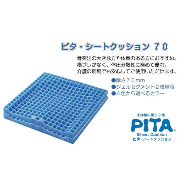 車椅子クッション 日本ジェル ピタ・シートクッション70 PT003 厚み7cm【車椅子と同時購入専用ページ】 yua-shop 03