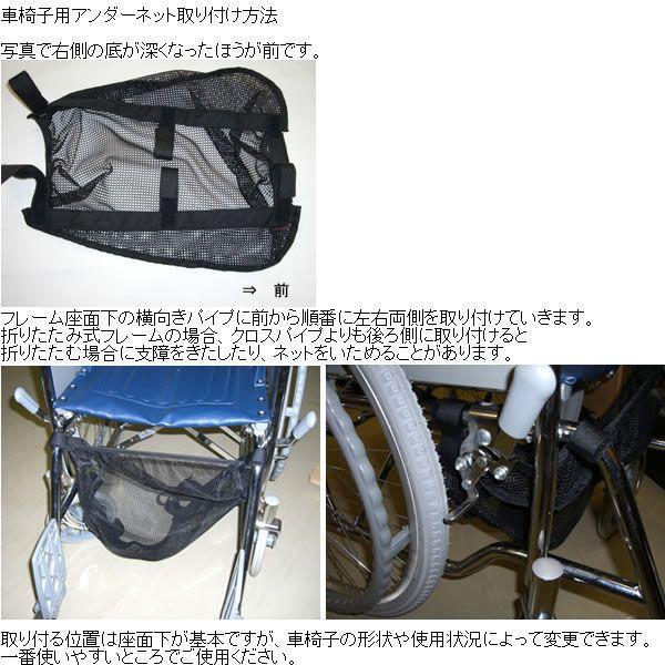 ALTEC JAPAN 車椅子用 アンダーネット 収納 グッズ|yua-shop|03