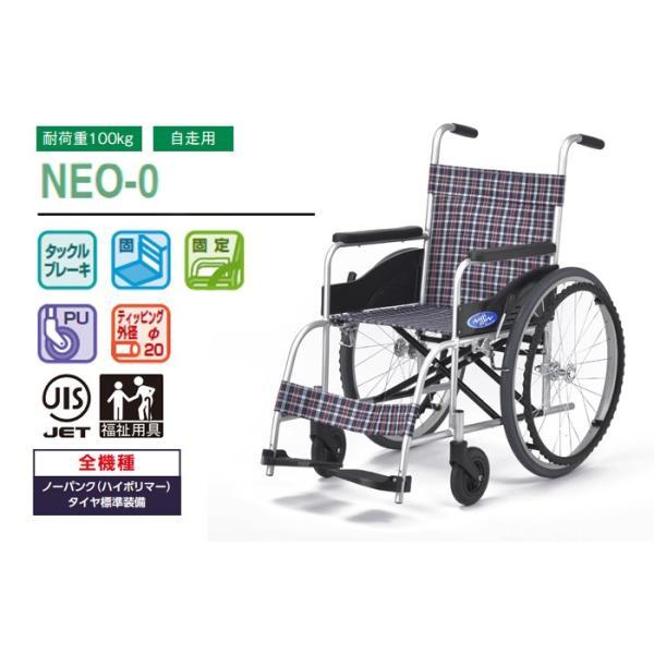 車椅子 軽量 日進医療器 NEO-0 自走用 背固定 介助ブレーキなし|yua-shop|02