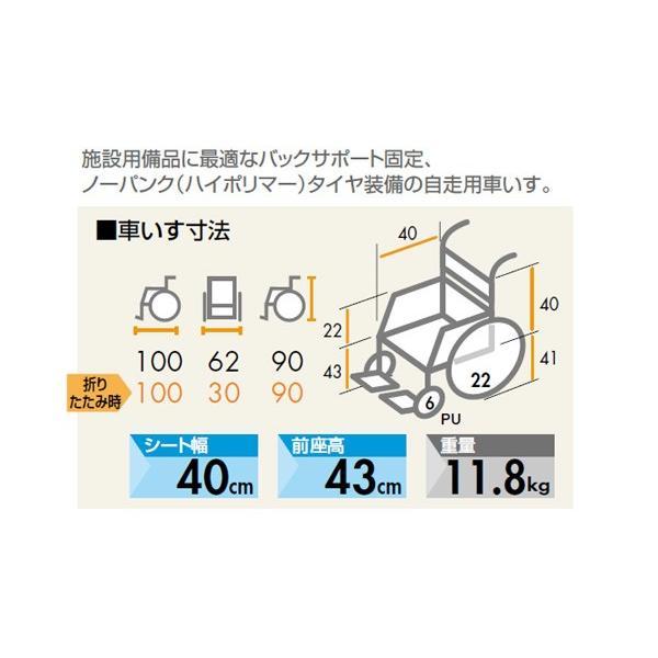 車椅子 軽量 日進医療器 NEO-0 自走用 背固定 介助ブレーキなし|yua-shop|04