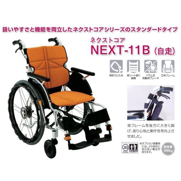 車椅子 軽量 折りたたみ 松永製作所 ネクストコア NEXT-11B アルミ製 自走式車椅子|yua-shop|02