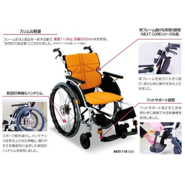 車椅子 軽量 折りたたみ 松永製作所 ネクストコア NEXT-11B アルミ製 自走式車椅子|yua-shop|04
