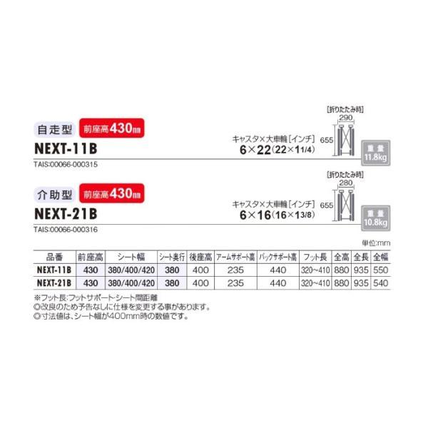 車椅子 軽量 折りたたみ 松永製作所 ネクストコア NEXT-11B アルミ製 自走式車椅子|yua-shop|05