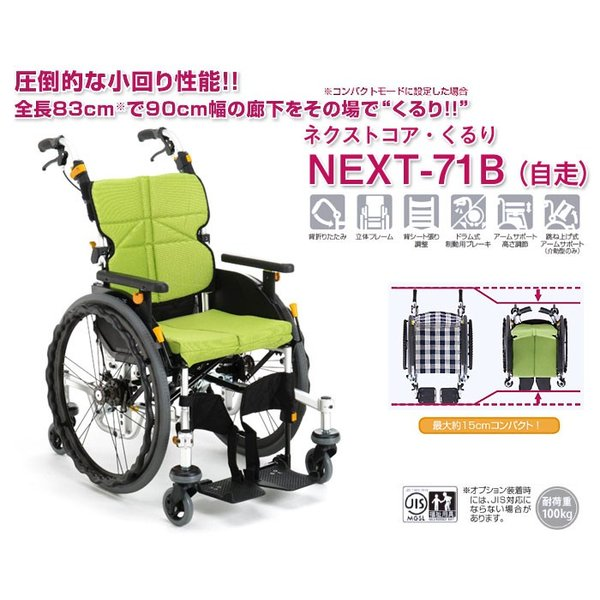 車椅子 折りたたみ 松永製作所 ネクストコア-くるり NEXT-71B アルミ製6輪 自走式車椅子 yua-shop 02