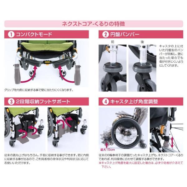 車椅子 折りたたみ 松永製作所 ネクストコア-くるり NEXT-71B アルミ製6輪 自走式車椅子 yua-shop 04