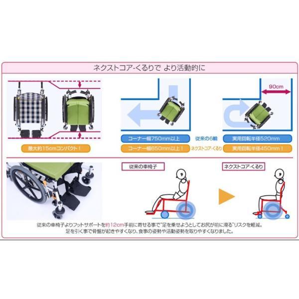車椅子 折りたたみ 松永製作所 ネクストコア-くるり NEXT-71B アルミ製6輪 自走式車椅子 yua-shop 05