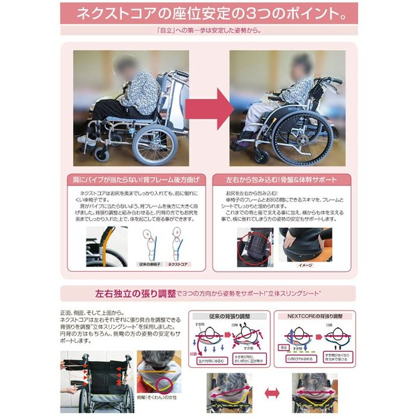 車椅子 折りたたみ 松永製作所 ネクストコア-くるり NEXT-71B アルミ製6輪 自走式車椅子 yua-shop 07