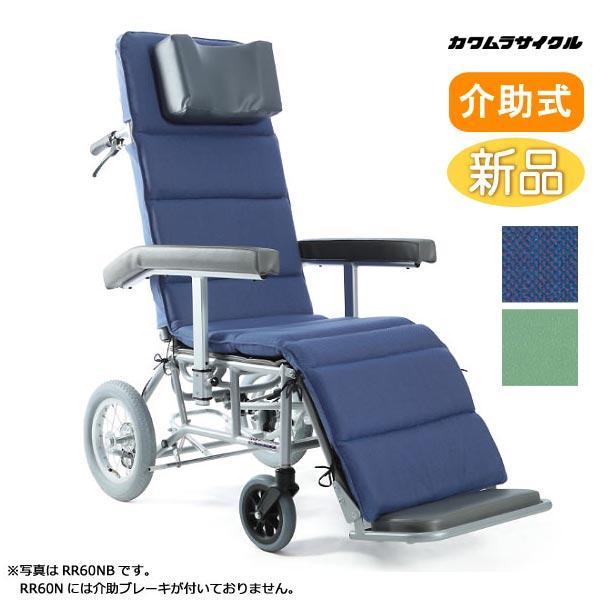 カワムラサイクル RR60N リクライニング 介助用車椅子