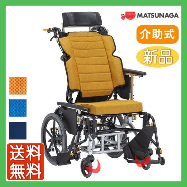 【松永製作所】マイチルト-グラン3D MH-GR ティルト&リクライニング介助式車椅子