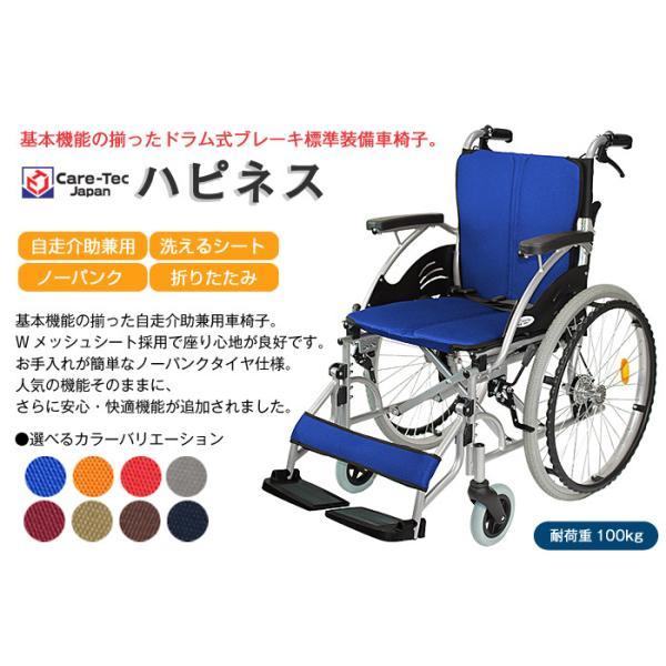 車椅子 軽量 折りたたみ 自走 コンパクト ケアテックジャパン ハピネス CA-10SU シート交換可能|yua-shop|02