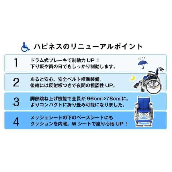車椅子 軽量 折りたたみ コンパクト ケアテックジャパン ハピネス CA-10SU 自走用 シート交換可能|yua-shop|07