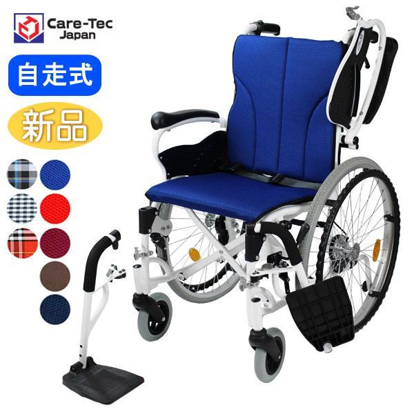車椅子 折りたたみ 自走 ケアテックジャパン コンフォート CAH-50SU 多機能 シート交換可能|yua-shop