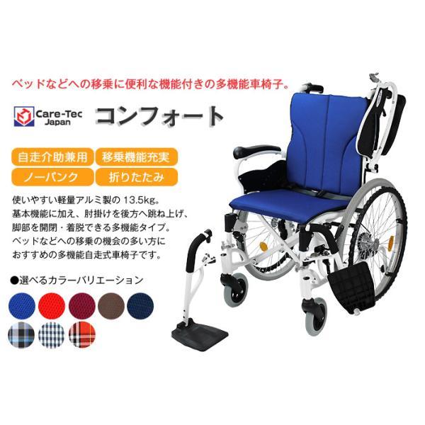 車椅子 折りたたみ 自走 ケアテックジャパン コンフォート CAH-50SU 多機能 シート交換可能|yua-shop|02