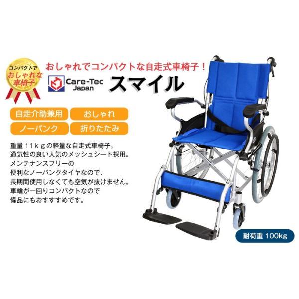 車椅子 車イス 車いす 軽量 折りたたみ ケアテックジャパン スマイル CA-70SU 自走用 送料無料|yua-shop|02