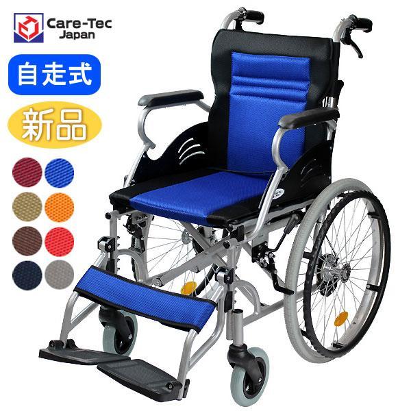 車椅子 軽量 折りたたみ コンパクト ケアテックジャパン ハピネスライト CA-12SU 自走用 シート交換可能|yua-shop