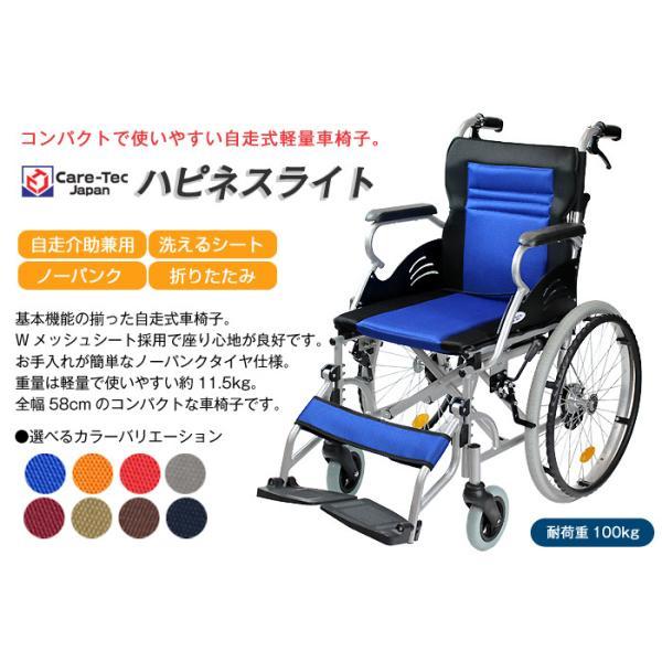 車椅子 軽量 折りたたみ コンパクト ケアテックジャパン ハピネスライト CA-12SU 自走用 シート交換可能|yua-shop|02