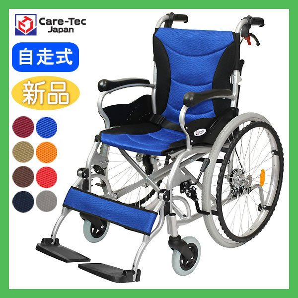 車椅子 軽量 折りたたみ コンパクト ケアテックジャパン ハピネスプレミアム CA-32SU 自走式 シート交換可能|yua-shop