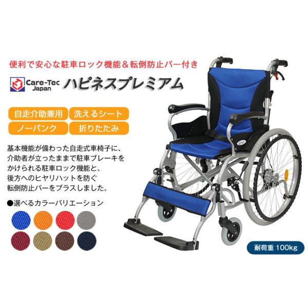 車椅子 軽量 折りたたみ コンパクト ケアテックジャパン ハピネスプレミアム CA-32SU 自走式 シート交換可能|yua-shop|02