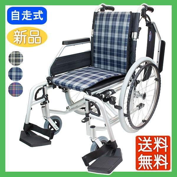 車椅子 車イス 車いす ケアテックジャパン コンフォートプレミアム CAH-52SU 多機能 自走用 介護用品 介護 メーカー直送 メーカー保証1年付 送料無料|yua-shop