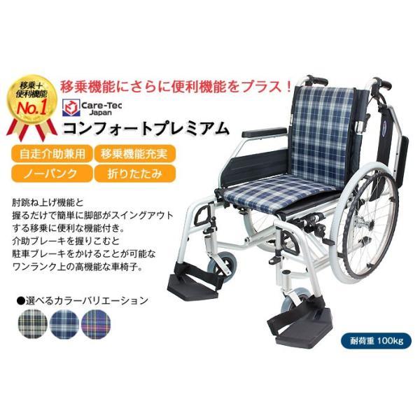 車椅子 車イス 車いす ケアテックジャパン コンフォートプレミアム CAH-52SU 多機能 自走用 介護用品 介護 メーカー直送 メーカー保証1年付 送料無料|yua-shop|02