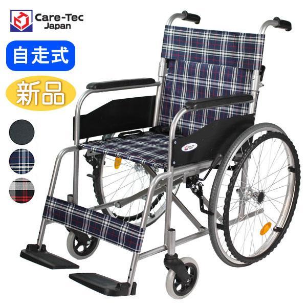 車椅子 車イス 車いす ケアテックジャパン ウィッシュ CS-10 自走用 折りたたみ スチール製 ノーパンク 介護用品 介護 メーカー直送 メーカー保証1年付 送料無料|yua-shop