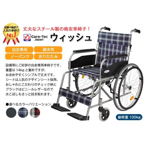 車椅子 車イス 車いす ケアテックジャパン ウィッシュ CS-10 自走用 折りたたみ スチール製 ノーパンク 介護用品 介護 メーカー直送 メーカー保証1年付 送料無料|yua-shop|02