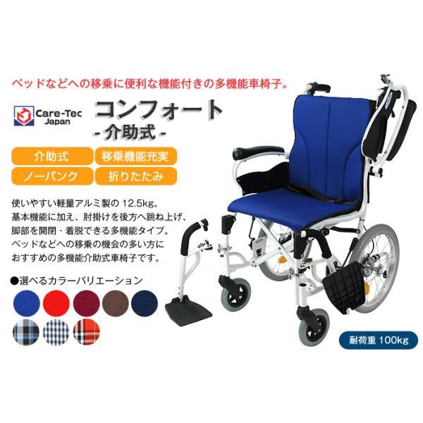 車椅子 折りたたみ コンパクト ケアテックジャパン コンフォート-介助式- CAH-20SU 旧ウィル シート交換可能|yua-shop|02