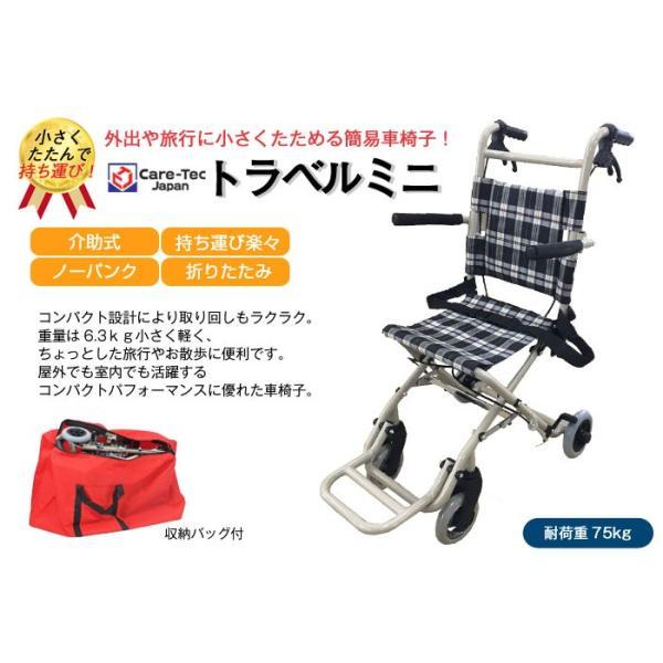 車椅子 軽量 折りたたみ ケアテックジャパン トラベルミニ CA-40 車いす 車イス 介助用 メーカー保証1年付|yua-shop|02
