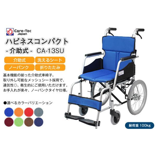 車椅子 軽量 折りたたみ ケアテックジャパン ハピネスコンパクト -介助式- CA-13SU シート交換可能|yua-shop|02
