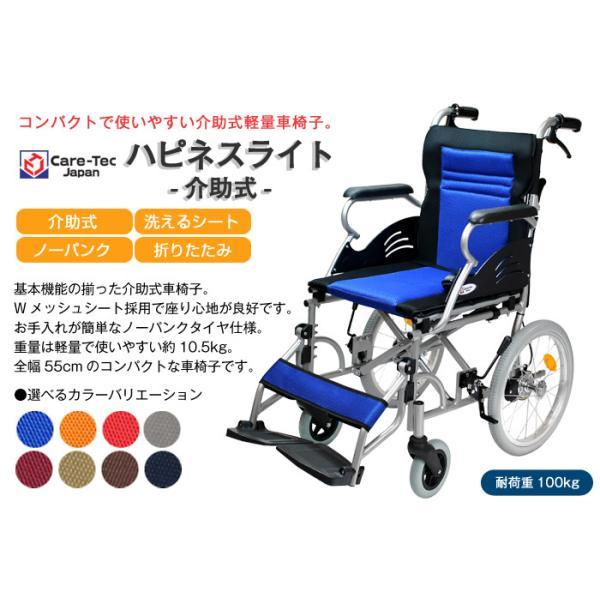 車椅子 軽量 折りたたみ コンパクト ケアテックジャパン ハピネスライト-介助式- CA-22SU【お得なシート2枚セット】|yua-shop|02
