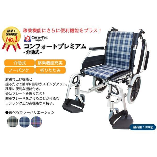 車椅子 車イス 車いす ケアテックジャパン 介助式車椅子 コンフォートプレミアム-介助式- CAH-62SU 介助用 メーカー保証1年付 送料無料|yua-shop|02