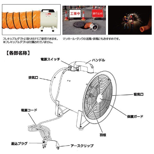 ナカトミ 300mm軸流送排風機 JF-300C