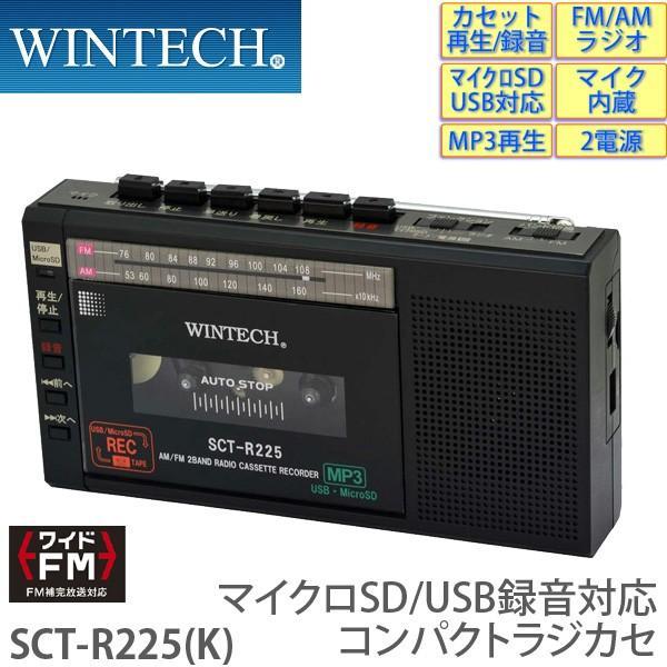 カセットテープレコーダー SCT-R225(K)ブラック マイクロSD/USBメモリー/MP3対応 ワイドFM対応ラジカセ WINTECH/ウィンテック|yuasa-p