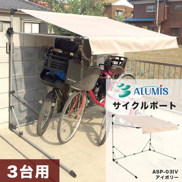 サイクルポート本体アイボリーASP-03IV自転車三台用ガレージ雨除UVカット加工撥水加工代引き不可