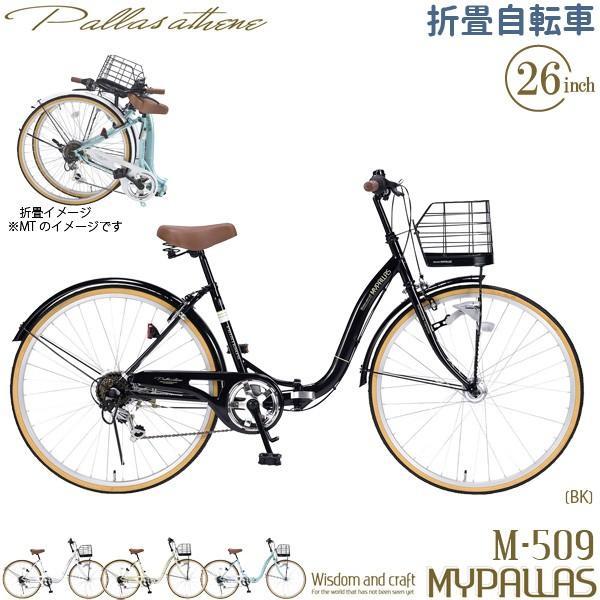 MYPALLASマイパラス折り畳み自転車M-509PRINTEMPS(BK)26インチシティサイクルシマノ製6段変速LEDオート