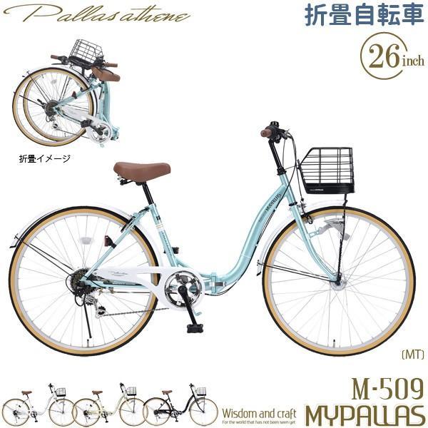 MYPALLASマイパラス折り畳み自転車M-509PRINTEMPS(MT)26インチシティサイクルシマノ製6段変速LEDオート