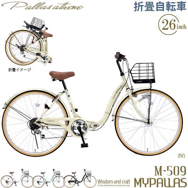 MYPALLASマイパラス折り畳み自転車M-509PRINTEMPS(IV)26インチシティサイクルシマノ製6段変速LEDオート