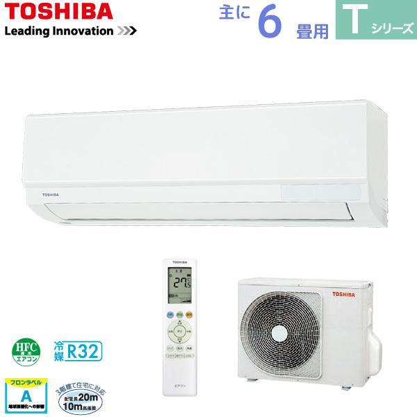 東芝TOSHIBAルームエアコンTシリーズRAS-2210T(W)ホワイト主に6畳用2.2kw取り付け工事費別です単相100VR