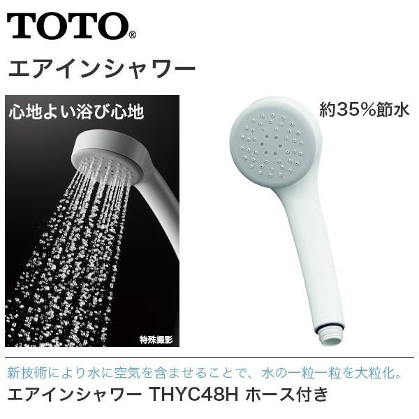 TOTOエアインシャワーTHYC48Hホース付シャワーヘッド節水