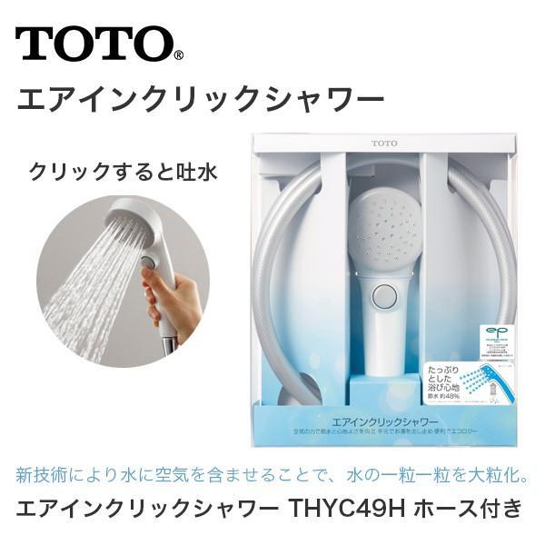 TOTOエアインクリックシャワーホース付THYC49H(サーモスタット・シングルレバー・一時止水付2ハンドルシャワー用)シャワー